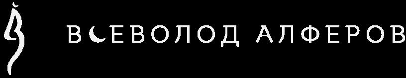 Сайт Всеволода Алферова