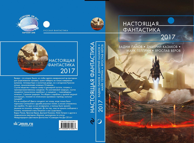 Настоящая фантастика-2017