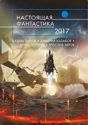 Настоящая фантастика — 2017