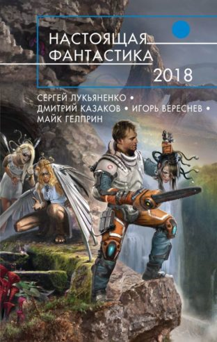 Настоящая фантастика — 2018